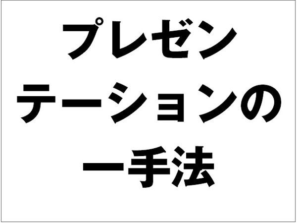 example of takahashi style slide. large japanese text on white background
